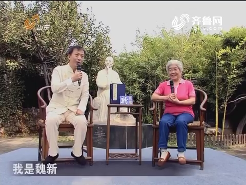 """20161016《新杏坛》:""""名人故居""""系列之蒲松龄故里话聊斋"""