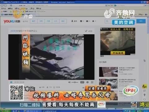枣庄:视频爆料 女婿辱骂岳父母
