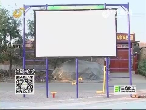 平原:健身器材变身电影银幕架 方便又省钱