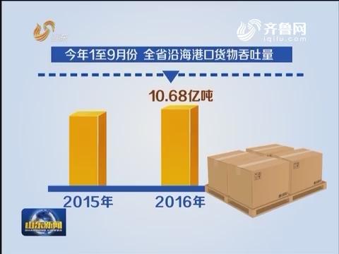 前三季度山东沿海港口货物吞吐量突破10亿吨