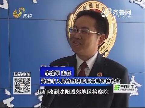 禹城:身份证被冒用竟成毒贩 检察室帮助还清白