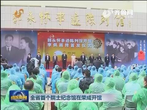 山东省首个院士纪念馆在荣成开馆