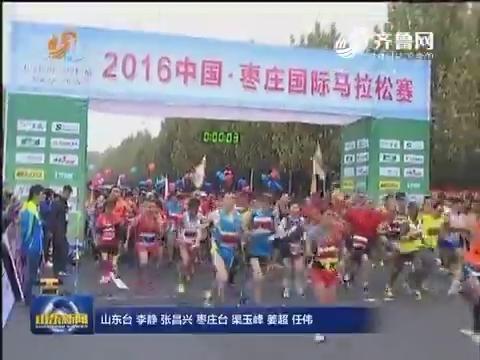2016枣庄国际马拉松赛开赛
