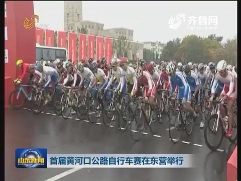 首届黄河口公路自行车赛在东营举行