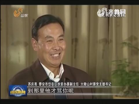"""一片初心托岱岳 苏庆亮:践行铮铮誓言 将""""穷陡山""""变成""""金陡山"""""""