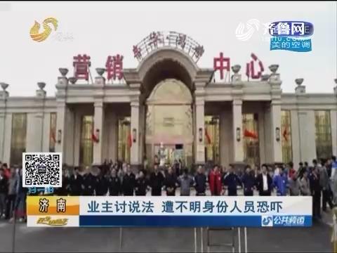 济南:帝华鸿府违规售房 业主退房只能等