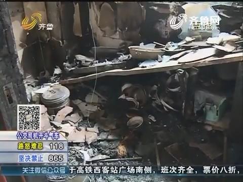 新泰:插座连电 居民家中着火