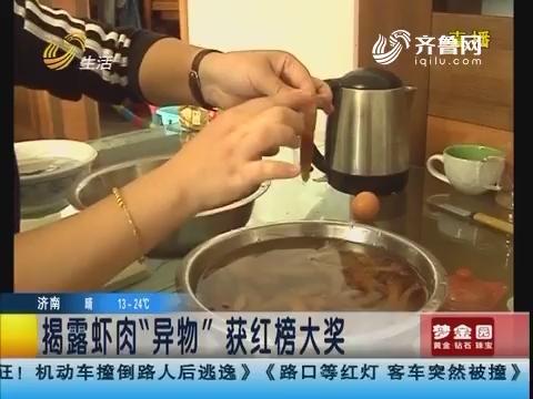"""揭露虾肉""""异物""""获红榜大奖"""