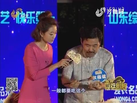 20161016《百姓厨神》:百姓厨神总决赛 权福建获得冠军