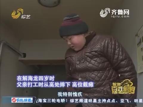 百姓厨神:百姓厨神总决赛 最具孝心奖