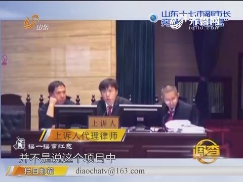 """调查:山东十七市副市长旁听""""民告官"""""""