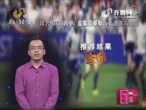 20161015《天天体彩》:西甲 皇家贝蒂斯VS皇家马德里