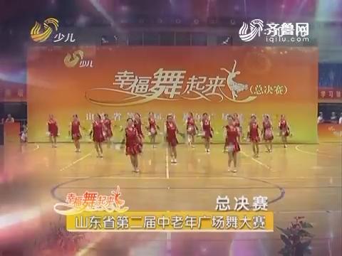 20161017《幸福舞起来》:山东省第二届中老年广场舞大赛——山东省总决赛