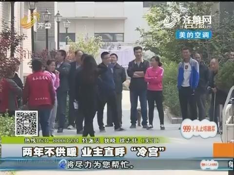 """泰安:两年不供暖 业主直呼""""冷宫"""""""