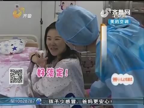 济南:厉害了我的姐!阵痛没有想象中的疼