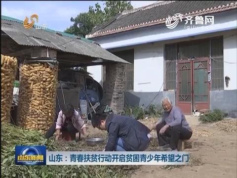 山东:青春扶贫行动开启贫困青少年希望之门