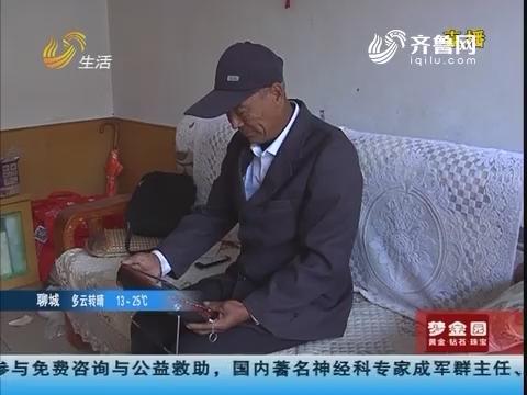 """沂源县:唱戏机——留守老人的""""新玩具"""""""