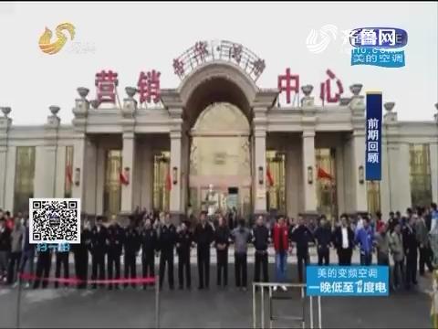 """【济南】追踪:唐冶""""地王""""违规售楼 业主被迫接受延期交房"""