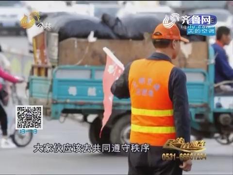 济南:一次扣满12分 将要在路口值勤