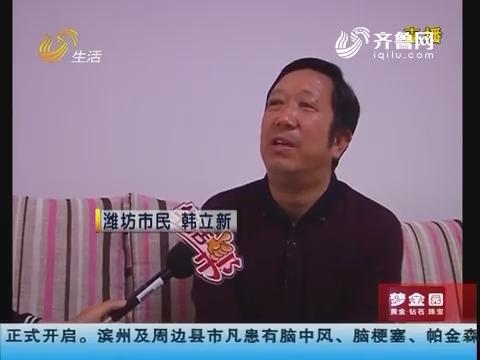 【山东好人】潍坊:帮助残疾人 山东好人韩立新