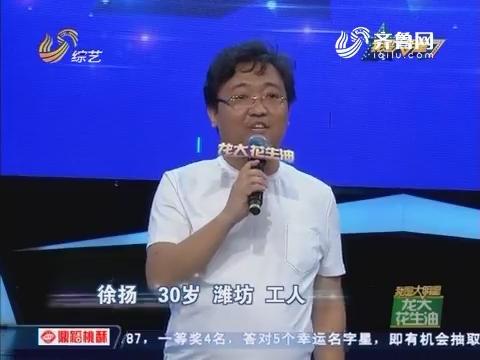我是大明星:徐扬替妻子来参赛 获评委一致好评