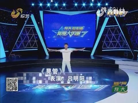 我是大明星:吕明阳表演杂技《晃管》