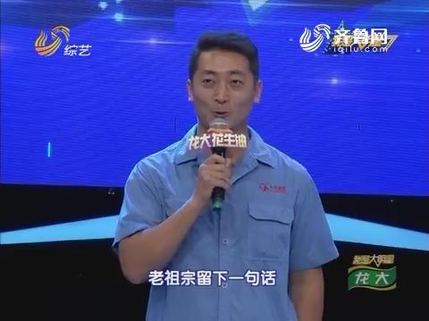 我是大明星:陈甫名为妻子准备惊喜感动全场