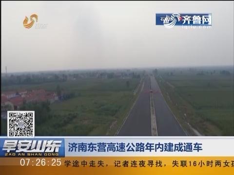 济南东营高速公路年内建成通车