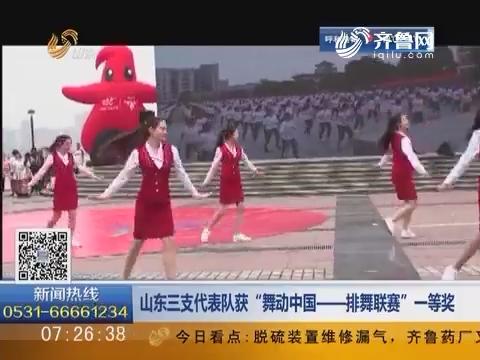 """山东三支代表队获  """"舞动中国—排舞联赛"""" 一等奖"""