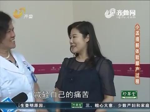 20161018《健康早知道》:主持人小溪生子记