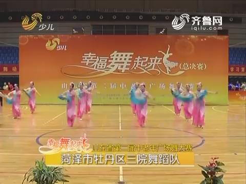 20161018《幸福舞起来》:山东省第二届中老年广场舞大赛——山东省总决赛