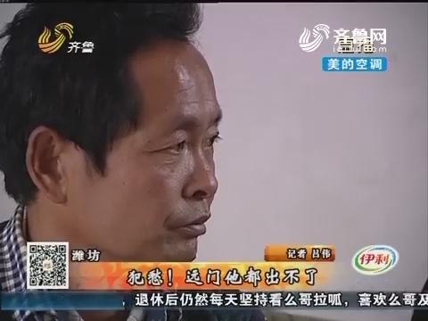 潍坊:犯愁!远门他都出不了