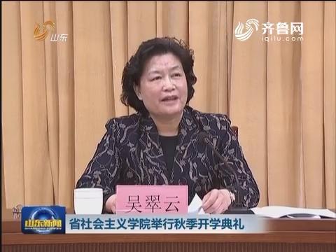 山东省社会主义学院举行秋季开学典礼