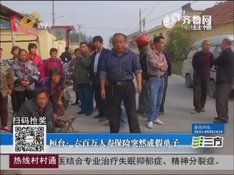 桓台:六百万人寿保险突然成假单子
