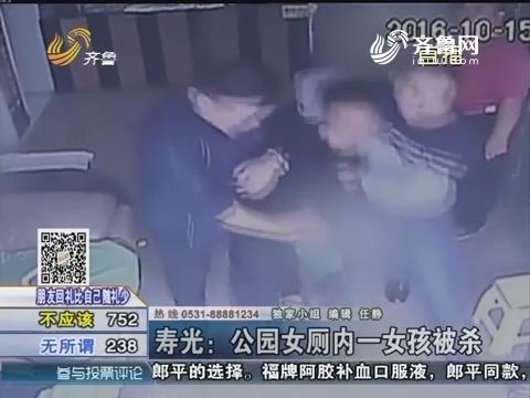 寿光:公园女厕内一女孩被杀