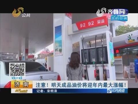 【济南】注意!10月19日成品油价将迎2016年内最大涨幅!