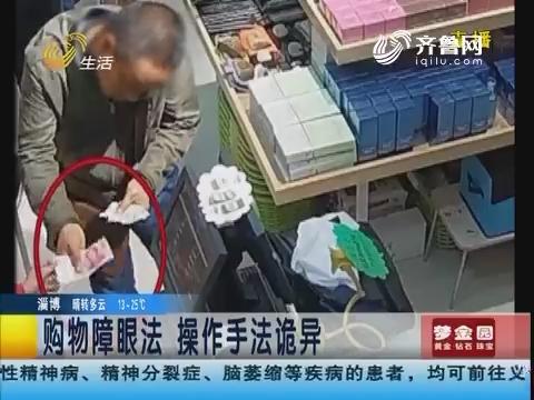 潍坊:购物障眼法 操作手法诡异