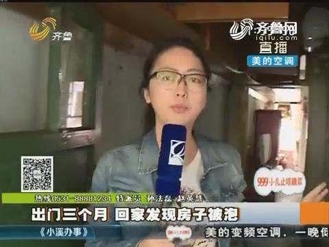 济南:出门三个月 回家发现房子被泡