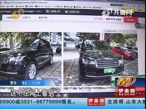 """济南:""""瓜子""""买百万二手车 不能提车?"""