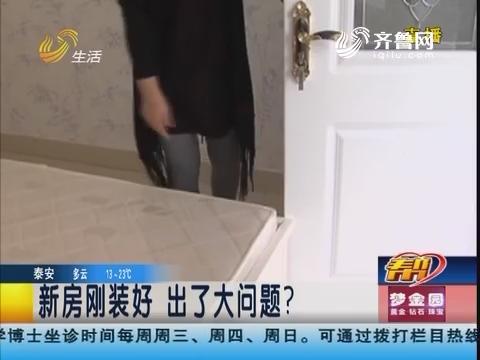 潍坊:新房刚装好 出了大问题?
