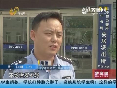 济宁:蟊贼被抓现行 竟然是熟人