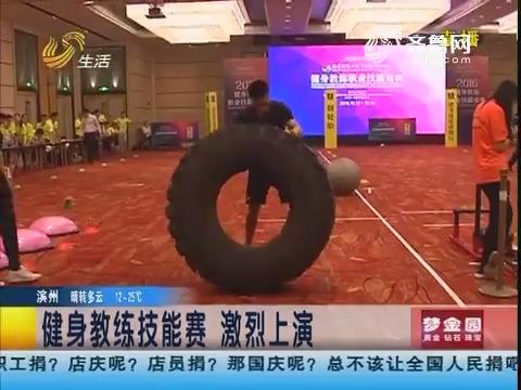 济南:健身教练技能赛 激烈上演