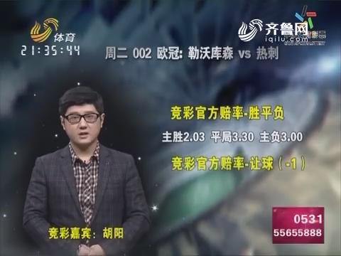 20161018《天天体彩》:勒沃库森VS热刺