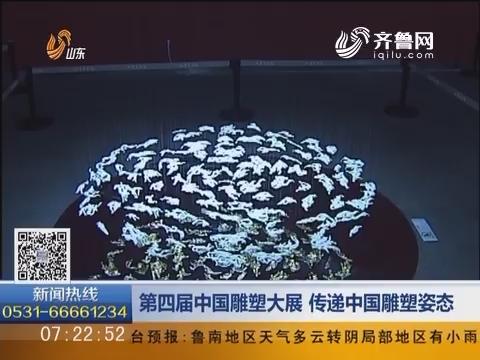 第四届中国雕塑大展 传递中国雕塑姿态