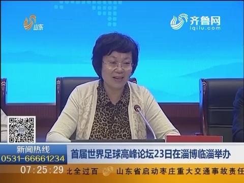 首届世界足球高峰论坛23日在淄博临淄举办