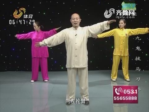 20161019《跟我学》:九鬼拔马刀势