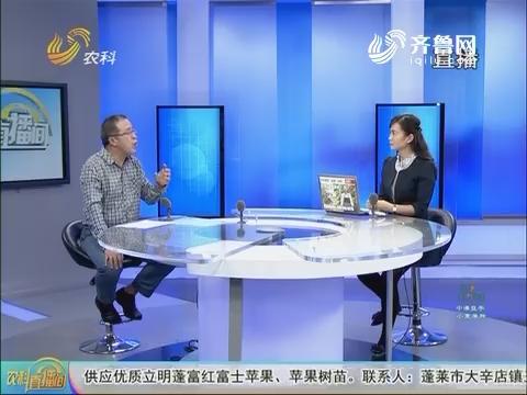20161019《农科直播间》:第31届山东畜博会24日济南开展
