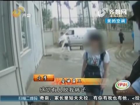 烟台:摸大腿 裤衩男钻进女宿舍
