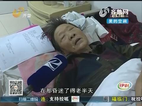 枣庄:公交开门 大姨摔倒昏迷