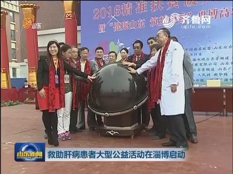 救助肝病患者大型公益活动在淄博启动